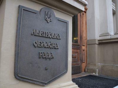 Львівщина затвердила програму підтримки учасників АТО/ООС та родин Героїв Небесної Сотні