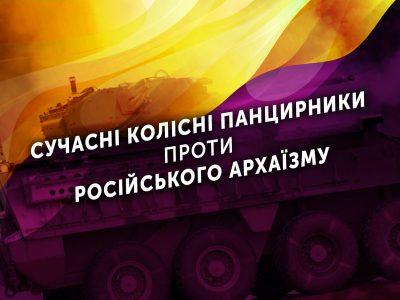 Сучасні колісні панцирники проти російського архаїзму