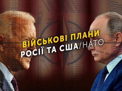 Військові плани Росії та США/НАТО