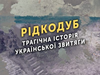 Рідкодуб – трагічна історія української звитяги