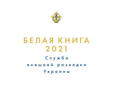 «Білу книгу» української розвідки, яка розлютила Кремль, доповнено російськомовним варіантом у день… 23 лютого