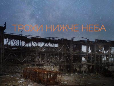«Їм до неба рукою подати…»: у Львові відбулась низка кінопоказів документального фільму про героїв-«кіборгів»