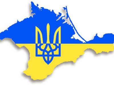 «Крим ― це Україна. Так було, так є і буде завжди»