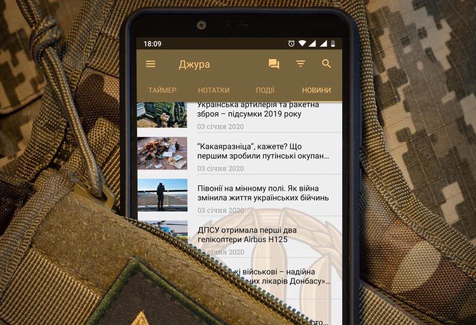 Мобільний додаток для військовослужбовців «Джура» поповнився новими довідниками
