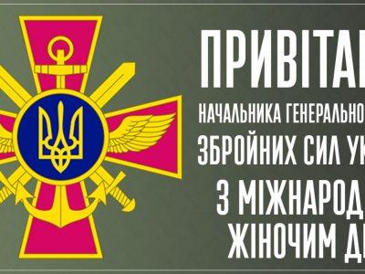 Привітання Начальника Генерального штабу ЗС України з Міжнародним жіночим днем