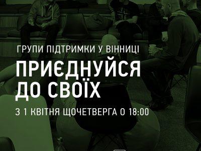 У Вінниці діятимуть щотижневі офлайн-групи підтримки ветеранів
