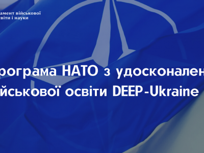 Представники військових вишів України ознайомляться у Словаччині з алгоритмами дій Збройних сил держав-членів Альянсу
