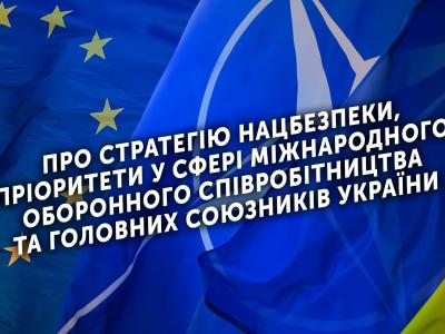 Про Стратегію нацбезпеки, пріоритети у сфері міжнародного оборонного співробітництва та головних союзників України