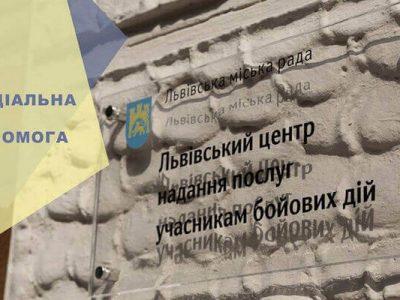 Майже мільйон гривень Львів виплатить учасникам АТО/ООС