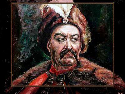 Заснування держави Україна Великим князем і гетьманом Богданом Хмельницьким