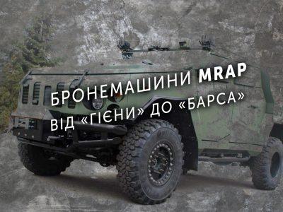 Бронемашини MRAP: від «Гієни» до «Барса»