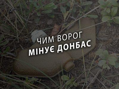 Чим ворог мінує Донбас