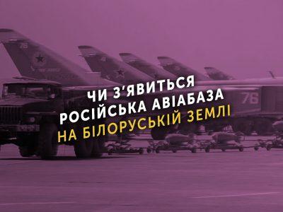 Чи з'явиться російська авіабаза на білоруській землі
