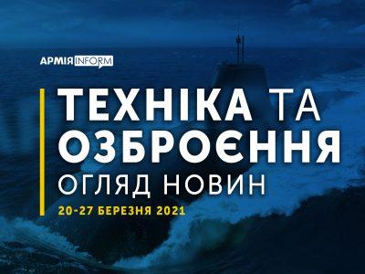 Огляд новин ОВТ: ударні дрони, підводні човни та морські ракети класу 212NG, польська фрегатна програма