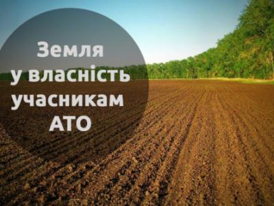 Понад дві сотні земельних ділянок отримали цього року ветерани з Миколаївщини