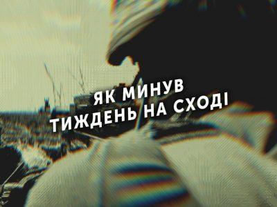 Тиждень на передовій: 60 порушень режиму «тиші», троє захисників України   загинули, п'ятеро дістали поранення