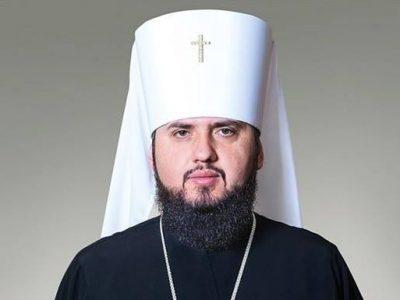 Митрополит Епіфаній звернувся до українців на тлі нових погроз Російської Федерації