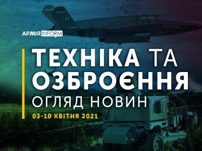 Огляд новин ОВТ: гвинтівки MK22, тримаран Seahawk, безпілотник Valkyrie та лазерна зброя
