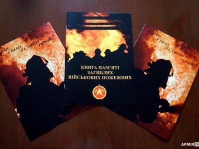 У світ вийшла Книга пам'яті загиблих військових пожежників