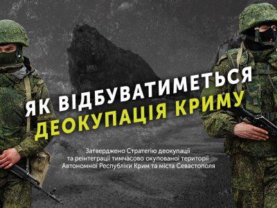Як відбуватиметься деокупація Криму