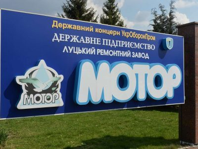 Голова Верховної Ради ознайомився з діяльністю Луцького ремонтного заводу «Мотор»