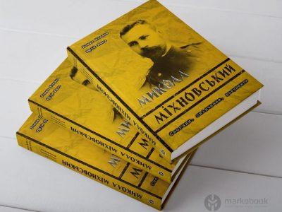 Незабаром друком вийде книга про Миколу Міхновського – організатора українських збройних сил