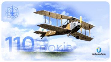 Одеському авіаційному — 110 років