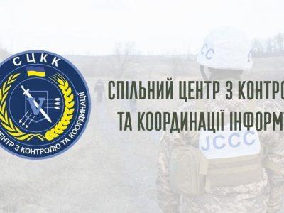 На тимчасово окупованих територіях Донецької та Луганської областей виявлено 177 одиниць озброєння, які розміщені з порушеннями ліній відведення та поза межами виділених місць зберігання – СЦКК