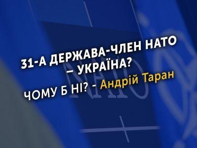 31-ша держава-член НАТО — Україна? Чому б ні? — Андрій Таран