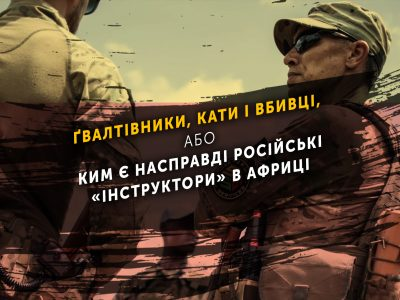 Ґвалтівники, кати і вбивці, або Ким є насправді російські «інструктори» в Африці