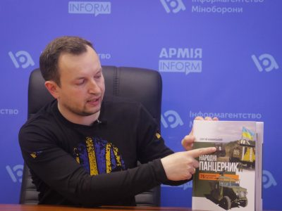 В АрміяInform презентували книгу «Народні панцерники»: видання про українські «шушпанцери» від військового журналіста Сергія Камінського