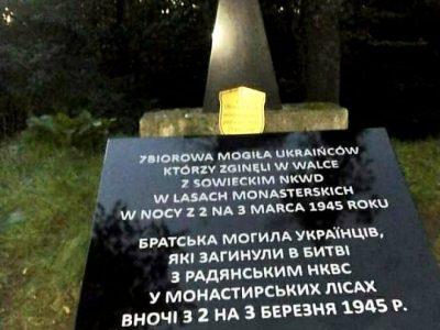 Меморіал на горі Монастир: Україна сподівається на відновлення переліку загиблих вояків УПА