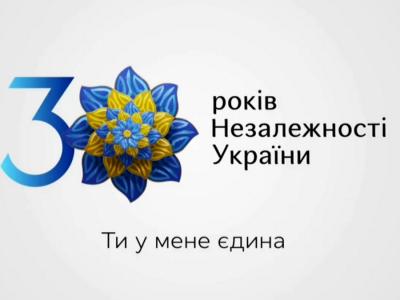 Презентовано айдентику до святкування 30-ї річниці Незалежності України
