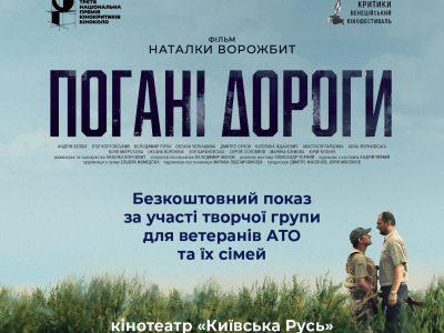 У Києві для ветеранів АТО проведуть безкоштовний показ фільму «Погані дороги»