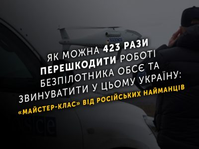 Як можна 423 рази перешкодити роботі безпілотника ОБСЄ та звинуватити у цьому Україну: «майстер-клас» від російських найманців