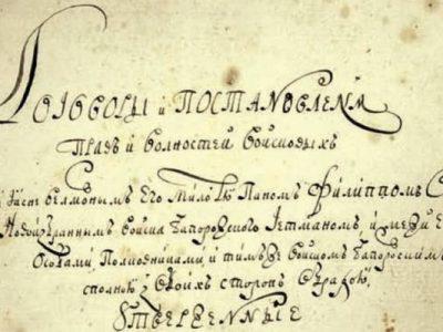 Оригінал Конституції Орлика буде представлений на святкуванні 30-річчя Незалежності. Швеція тимчасово передасть Україні експонат, – Кулеба