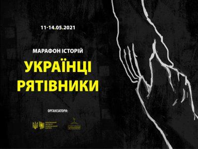14 травня Україна вперше відзначить День пам'яті українців, які рятували євреїв під час Другої світової війни
