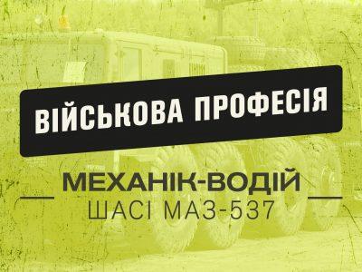 Військова професія — механік-водій шасі МАЗ-537, або Як приборкати велетня