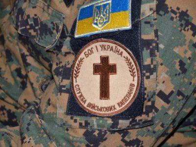Парламент ухвалив за основу законопроєкт про службу військового капеланства