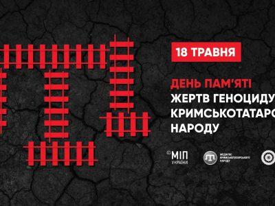 Сьогодні в Україні вшановують пам'ять жертв геноциду кримськотатарського народу