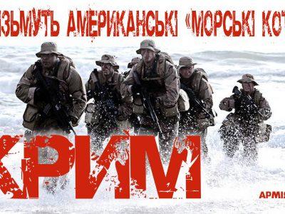 Чи візьмуть американські «морські котики» Крим, або Наскільки вистачить російських сил, щоб втримати півострів під час реального конфлікту зі США