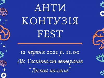Ветеранів російсько-української війни запрошують на «АнтиКонтузіяFest»