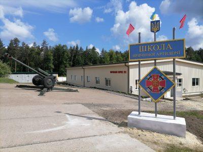 На Львівщині відкрили Школу причіпної артилерії