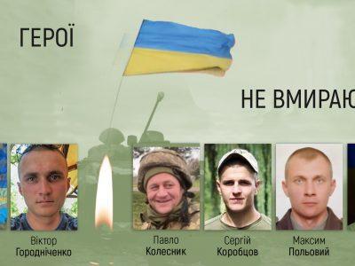 Вони віддали своє життя за Україну. Втрати Збройних Сил у травні…