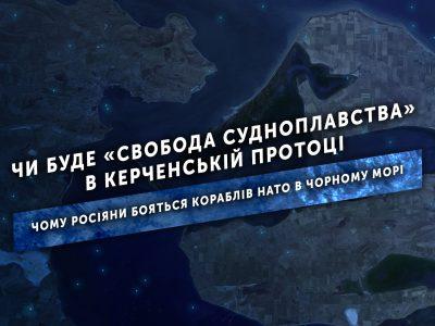Чи буде «Свобода судноплавства» в Керченській протоці, або Чому росіяни бояться кораблів НАТО в Чорному морі