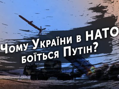 Чому України в НАТО боїться Путін?