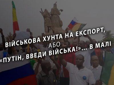 Військова хунта на експорт, або «Путін, введи війська!»… в Малі
