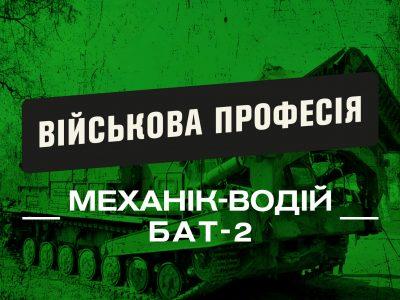Військова професія − механік-водій БАТ-2