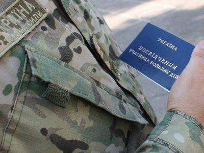 В Україні посилять контроль за наданням статусу учасника бойових дій
