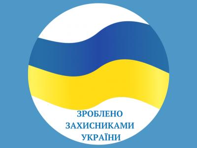 Мінветеранів запустить бренд «Зроблено захисниками України»